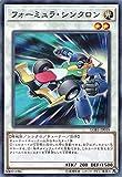 遊戯王 LGB1-JP018 フォーミュラ シンクロン (日本語版 ノーマルパラレル) LEGENDARY GOLD BOX