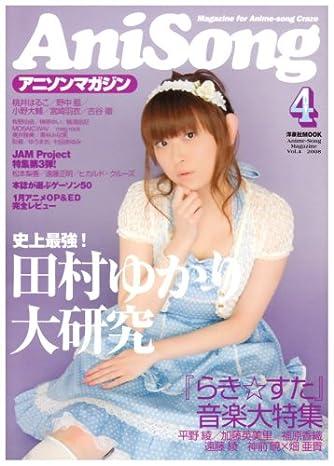 アニソンマガジン Vol.4 (2008) (4) (洋泉社MOOK)