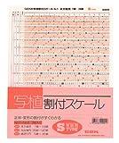 正体と変形を同一級数で網羅、ツメ打ちの指定もしやすいフィルム製の写植 級数表。級(Q)以外に、ポイント表示も付いている。