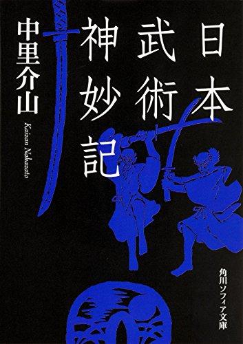 日本武術神妙記 (角川ソフィア文庫)の詳細を見る