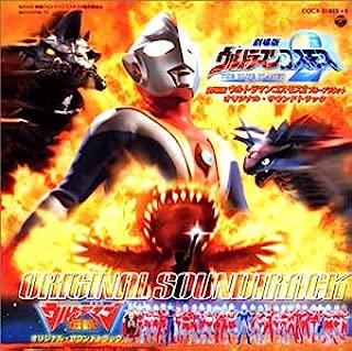 「ウルトラマンコスモス2 THE BLUE PLANET」オリジナル・サウンドトラック