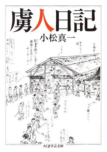 虜人日記 (ちくま学芸文庫)