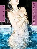 川崎あや引退写真集『ジャパニーズ グラビア』 YJ PHOTO BOOK