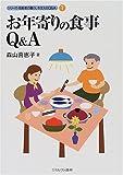 お年寄りの食事Q&A (シリーズ・高齢者の暮らしを支えるQ&A)