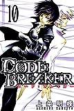 C0DE:BREAKER(10) (週刊少年マガジンコミックス)