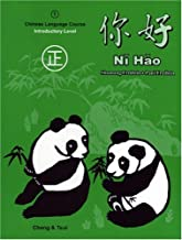Ni Hao: Level 1 (Traditional Character) Textbook (Chinese Edition)