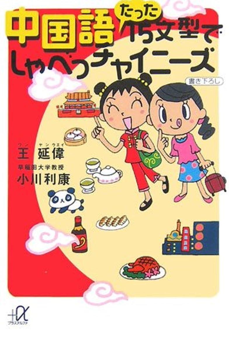 豚肉写真を描く耐久中国語 たった15文型でしゃべっチャイニーズ (講談社+α文庫)