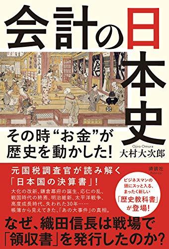 """会計の日本史 その時""""お金""""が歴史を動かした!"""