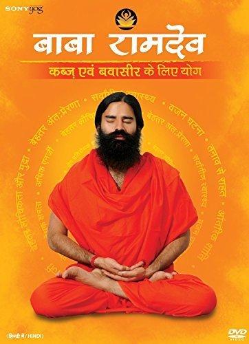Kabz Aur Bavasir Ke Liye Yog  Baba Ramdev Yoga