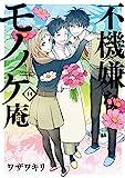 不機嫌なモノノケ庵 (14) (ガンガンコミックスONLINE)
