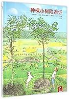 种棵小树陪着你