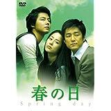 春の日 DVD-BOX II