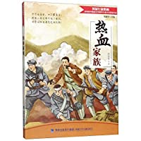 The Warm-blooded Family (Original Children's Literature Works in Commemorating the 70th Anniversary of the Founding of the PRC) (Chinese Edition)