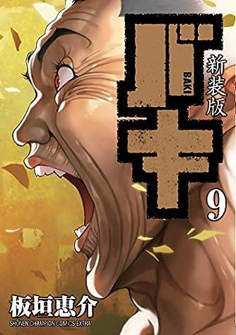 新装版バキ 9 (少年チャンピオン・コミックスエクストラ)