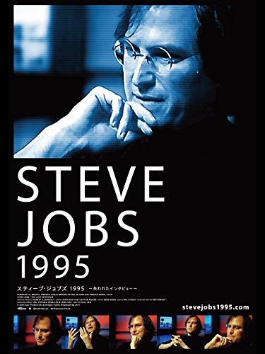 スティーブ・ジョブズ1995~失われたインタビュー~(字幕版)
