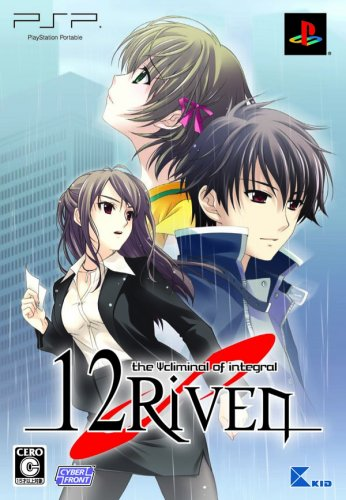 12Riven: The Psi-Climinal of Integral [Limited Edition] (japan import)