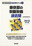 東京都の教職教養過去問 2018年度版 (教員採用試験過去問シリーズ)