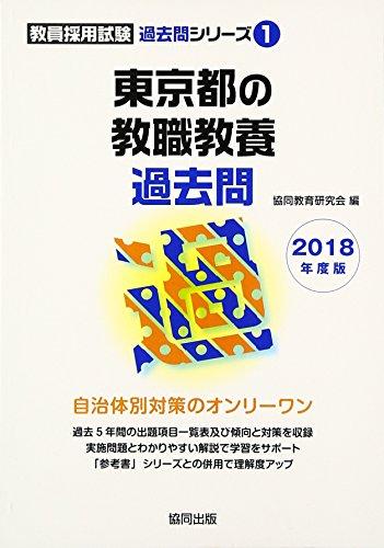 東京都の教職教養過去問 2018年度版 (教員採用試験過去問シリーズ)の詳細を見る