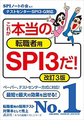 【テストセンター・SPI3-G対応】 これが本当の転職者用SPI3だ! 改訂3版 (本当の就職テスト)