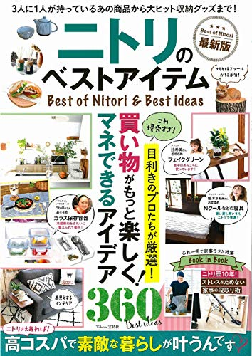 ニトリのベストアイテム 最新版 (TJMOOK)