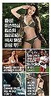 韓国雑誌 MAXIM KOREA(マキシム・コリア) 2021年 6月号 (表紙ランダム発送)