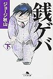銭ゲバ 下 (幻冬舎文庫 し 20-5)