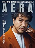 AERA 2021年9月13日号