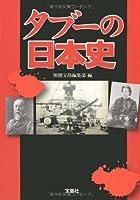 タブーの日本史 [(宝島SUGOI文庫 A へ 1-68)