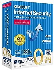 キングソフト KINGSOFT InternetSecurity 1臺版