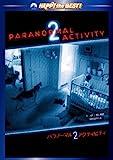 パラノーマル・アクティビティ2[DVD]