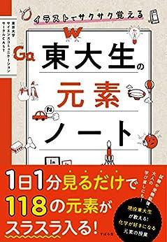 [東京大学サイエンスコミュニケーションサークル CAST]のイラストでサクサク覚える 東大生の元素ノート