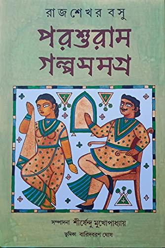 Famous Classic Fiction   PARASURAM GOLPO SAMAGRA   Collection of 100 Bengali Stories by Rajshekhar Basu   Compiled by Baridbaran Ghosh and Edited by Sirshendu Mukhopadhyay