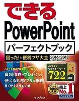 できるPowerPoint パーフェクトブック 困った! &便利ワザ大全 2016/2013/2010/2007対応 (できるシリーズ)