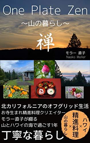 One Plate Zen~山の暮らし~: 北カリフォルニアのオフグリッド生活 (SAKURA出版)