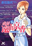 市長 遠山京香(6) (ジュディーコミックス)