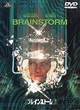 ブレインストーム[DVD]