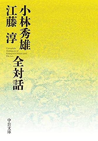 小林秀雄 江藤淳 全対話 (中公文庫)