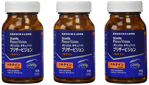 ボシュロム オキュバイト プリザービジョン+ルテイン 90粒×3ボトル