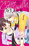 コーヒー&バニラ black【マイクロ】(1) (フラワーコミックス)