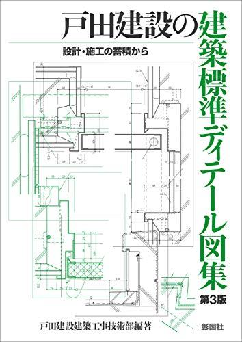 戸田建設の建築標準ディテール図集