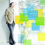 僕のソングブック カヴァーズ part10 & シングルコレクション vol.2 -Summer 2015