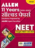 NEET-UG/AIPMT 11 Years Papers with Hints/Solutions(हिंदी) By ALLEN Career Institute Kota
