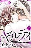 ギルティ ~鳴かぬ蛍が身を焦がす~ 分冊版(7) (BE・LOVEコミックス)