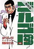 ゴルゴ13(6)【期間限定 無料お試し版】 (コミックス単行本)