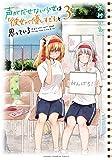 声がだせない少女は「彼女が優しすぎる」と思っている 3 (3) (少年チャンピオン・コミックス)