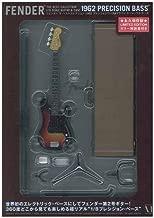"""Fender The Best Collection """"1962プレシジョンベース&ブラウン・トーレックス・ケース"""" ([バラエティ])"""