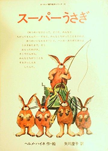 スーパーうさぎ (1979年) (ヨーロッパ創作絵本シリーズ)の詳細を見る