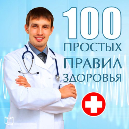 The 100 Simple Rules of Health [Russian Edition] audiobook cover art