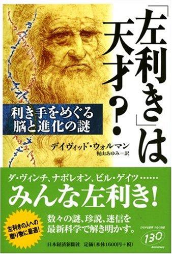 「左利き」は天才?―利き手をめぐる脳と進化の謎
