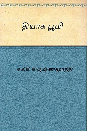 Thiyaga Boomi (Tamil)